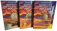 Изображение Аксессуары для монет Альбомы-планшеты Альбом-коррекс «Памятные Десятирублевые биметаллические монеты РОССИИ (в 3 томах)» 0