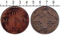 Изображение Монеты 1825 – 1855 Николай I 10 копеек 1837 Медь VF