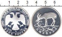 Изображение Монеты Россия 1 рубль 1997 Серебро Proof- Джейран