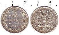 Изображение Монеты 1894 – 1917 Николай II 20 копеек 1915 Серебро XF-