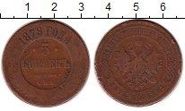 Изображение Монеты 1855 – 1881 Александр II 5 копеек 1879 Медь F