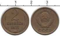 Изображение Монеты Россия СССР 2 копейки 1971 Латунь XF