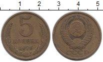 Изображение Монеты СССР 5 копеек 1979 Латунь XF