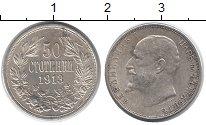 Изображение Монеты Болгария 50 стотинок 1913 Серебро XF Фердинанд I.