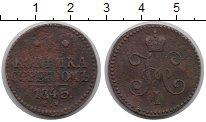 Изображение Монеты Россия 1825 – 1855 Николай I 1 копейка 1845 Медь VF