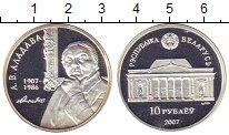 Изображение Монеты Беларусь 10 рублей 2007 Серебро Proof-