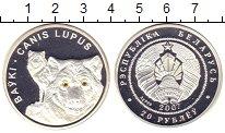 Изображение Монеты Беларусь 20 рублей 2007 Серебро Proof Волки.