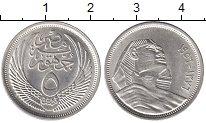 Изображение Монеты Египет 5 пиастров 1956 Серебро XF Сфинкс