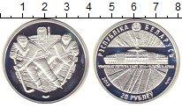 Изображение Монеты Беларусь 20 рублей 2013 Серебро Proof
