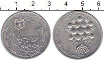 Изображение Монеты Израиль 1 шекель 1985 Серебро UNC-