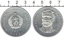 Изображение Монеты Болгария 5 лев 1971 Серебро UNC- Георгий Раковский