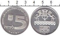 Изображение Монеты Израиль 5 лир 1972 Серебро Proof