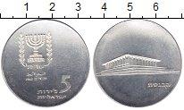 Изображение Монеты Израиль 5 лир 1965 Серебро UNC- 17 лет Независимости