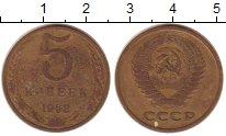 Изображение Монеты СССР 5 копеек 1962 Латунь VF