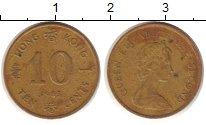 Изображение Монеты Гонконг 10 центов 1988 Медь VF