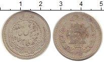 Изображение Монеты Афганистан 1/2 рупии 1316 Серебро VF