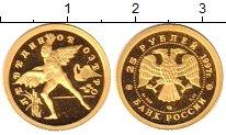 Изображение Монеты Россия 25 рублей 1997 Золото Proof- Лебединое озеро. 3,1