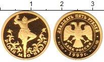 Изображение Монеты Россия 25 рублей 1999 Золото Proof- Раймонда. 3,11 грамм