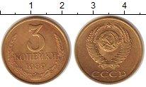 Изображение Монеты СССР 3 копейки 1989 Латунь XF