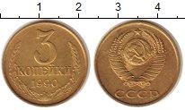 Изображение Монеты СССР 3 копейки 1990 Латунь XF