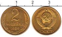 Изображение Монеты Россия СССР 2 копейки 1989 Латунь XF