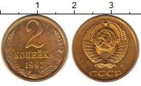 Изображение Монеты СССР 2 копейки 1991 Латунь XF