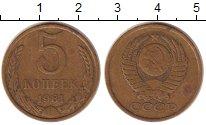 Изображение Монеты СССР 5 копеек 1981 Латунь XF