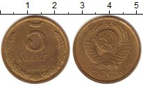 Изображение Монеты СССР 5 копеек 1987 Латунь XF