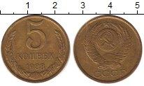 Изображение Монеты СССР 5 копеек 1988 Латунь XF