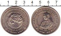 Изображение Монеты Таиланд 50 бат 1996 Медно-никель UNC-