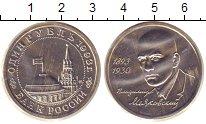 Изображение Монеты Россия 3 рубля 1993 Медно-никель UNC