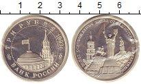 Изображение Монеты  3 рубля 1993 Медно-никель Proof