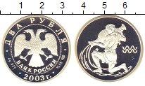 Изображение Монеты Россия 2 рубля 2003 Серебро Proof- Знаки зодиака.Водоле