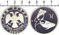 Изображение Монеты Россия 3 рубля 2004 Серебро Proof- Знаки зодиака.Рыбы