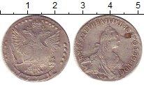 Изображение Монеты 1762 – 1796 Екатерина II 20 копеек 1771 Серебро VF+
