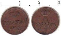 Изображение Монеты 1855 – 1881 Александр II 1 полушка 1855 Медь XF ЕМ