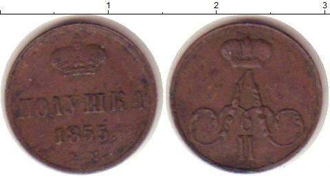Картинка Монеты 1855 – 1881 Александр II 1 полушка Медь 1855