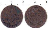 Изображение Монеты 1825 – 1855 Николай I 1 грош 1825 Медь VF Россия для Польши
