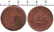 Изображение Монеты Хубей 10 кеш 1906 Медь XF Империя