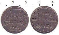Изображение Монеты Германия 1 копейка 1916 Железо UNC- Для восточного фронт