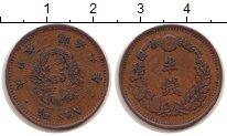 Изображение Монеты Япония 1/2 сен 1873 Медь XF