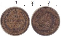 Изображение Монеты 1855 – 1881 Александр II 10 копеек 1871 Серебро XF-