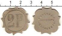 Изображение Монеты Россия 2 рубля 1907 Медно-никель XF Жетон на 2 рубля.Мос