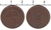 Изображение Монеты 1855 – 1881 Александр II 1 копейка 1870 Медь XF