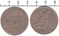 Изображение Монеты Алжир 5 динар 1974 Медно-никель XF 20 - летие  Революци