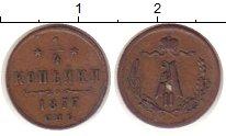 Изображение Монеты 1855 – 1881 Александр II 1/4 копейки 1877 Медь XF СПБ
