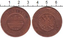 Изображение Монеты 1855 – 1881 Александр II 5 копеек 1881 Медь VF