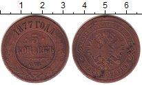Изображение Монеты Россия 1855 – 1881 Александр II 5 копеек 1877 Медь VF