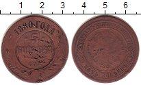Изображение Монеты Россия 1855 – 1881 Александр II 5 копеек 1880 Медь VF