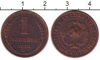 Изображение Монеты Россия СССР 1 копейка 1924 Медь VF